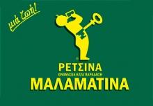 Ρετσίνα Μαλαματίνα 500ml